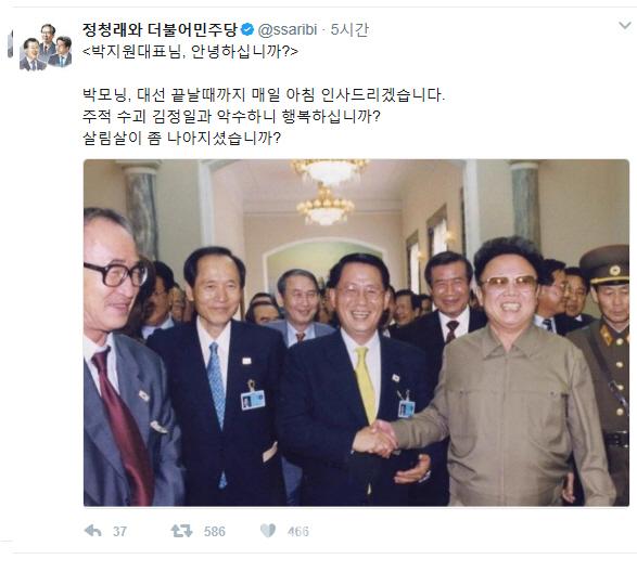"""정청래 """"박지원, 주적 수괴 김정일과 악수하니 행복하십니까"""""""