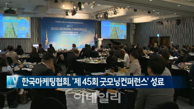 [이데일리N] 한국마케팅협회, 제 45회 굿모닝컨퍼런스 성료!