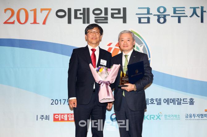 [포토]2017 이데일리 금융투자대상, `자산배분 부문 한국투자신탁운용`