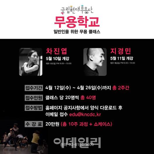 안무가 차진엽·지경민 `무용학교` 강사 나선다