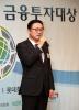 [포토]2017 이데일리 금융투자대상, '수상소감 밝히는 유상호 사장'