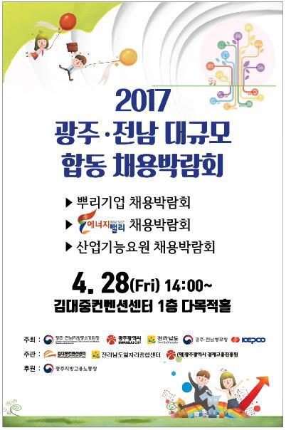 국제뿌리산업전시회, 오는 28일 광주·전남 대규모 합동 채용박람회 개최