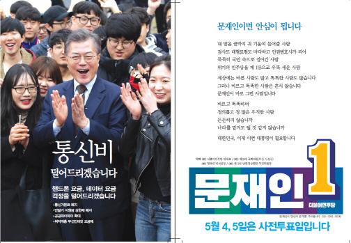"""문재인 """"민심이 천심"""" 대선공보물 최종본 공개"""