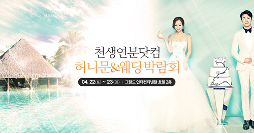 천생연분닷컴, 오는 22-23일 허니문&웨딩 박람회 개최