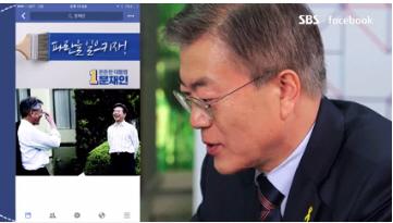 文, `페북LIVE`로 '댓글답변'·'盧사진에 울컥' 민낯행보