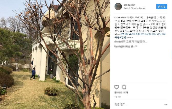 신소미, 박근혜 내곡동 새집 前 거주자로 화제..이사 전 사진보니