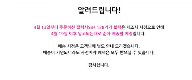 갤럭시S8 예약개통 3일째 번호이동 또 감소..오늘 공식 출시