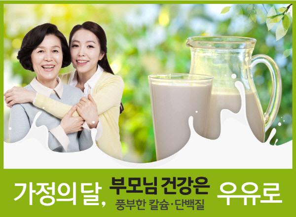 가정의 달, 부모님 건강은 우유로 챙긴다..칼슘·단백질 풍부