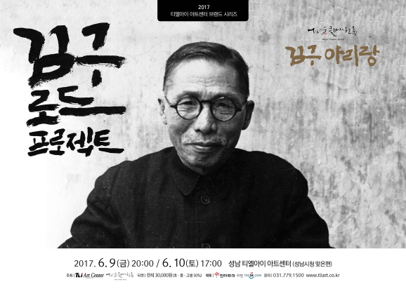 백범의 꿈 `문화대국` 담았다…역사음악극 `김구 아리랑`
