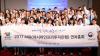 [포토]2017 AIIB 연차총회 성공 위해!