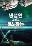 [200자 책꽂이] 캘리그라피의 시작과 끝 외