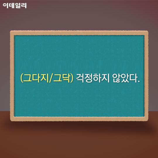 [카드뉴스] `우리말 익히기` 맞춤법 단어장 2