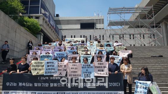 `강남역 살인사건` 1주기…여성들,`약자혐오 없는 세상 위해 싸울 것`