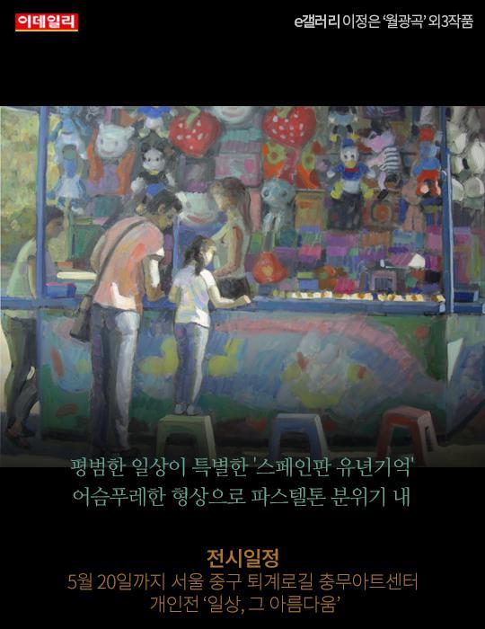 [카드뉴스] e갤러리 이정은 `월광곡` 외 3작품