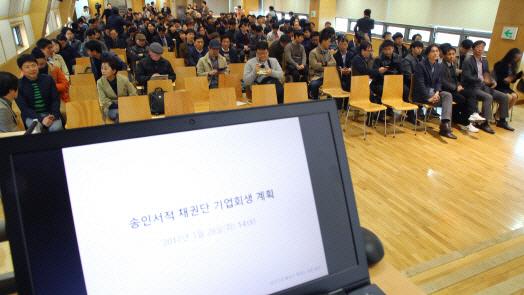 '부도' 송인서적 회생, 23일 영업 재개한다
