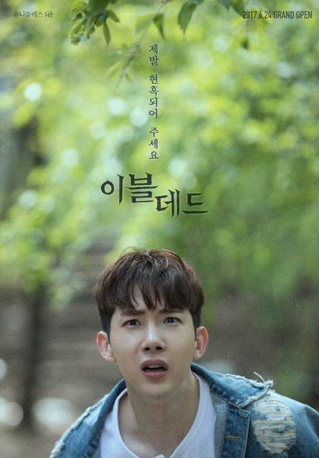 `뮤지컬 복귀` 조권, 좀비 되나