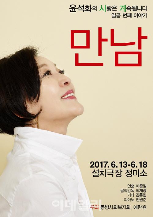 윤석화 자선콘서트 개최…박정자·최정원·전수경 함께