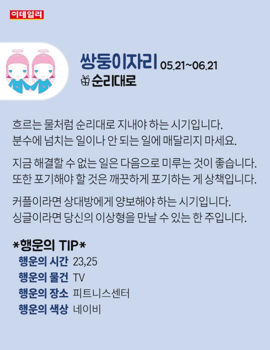 [카드뉴스] 주간 별자리 운세