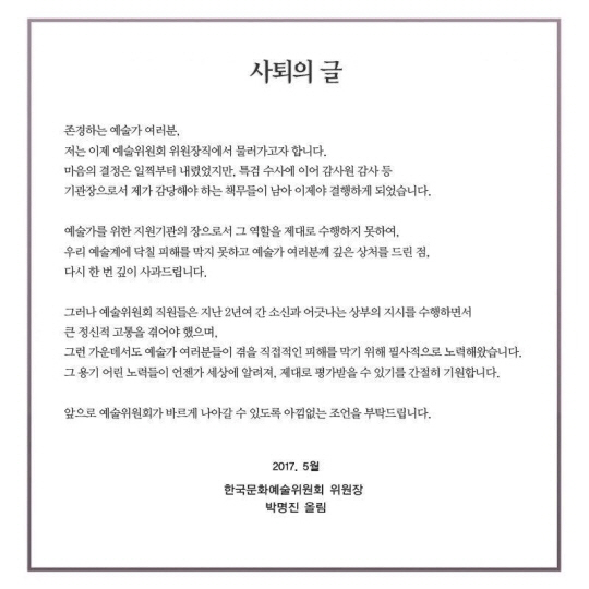 `상부 지시로 고통` 박명진 예술위원장 사퇴의글 물타기 논란