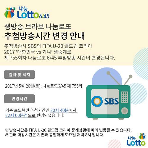 제755회차 로또 추첨방송, 22시로 변경…`축구 생중계 탓`