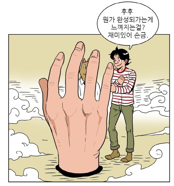 [김정유의 웹툰파헤치기]`손금으로 인생을 바꾼다?`… 탑툰 '공백의 묘수'