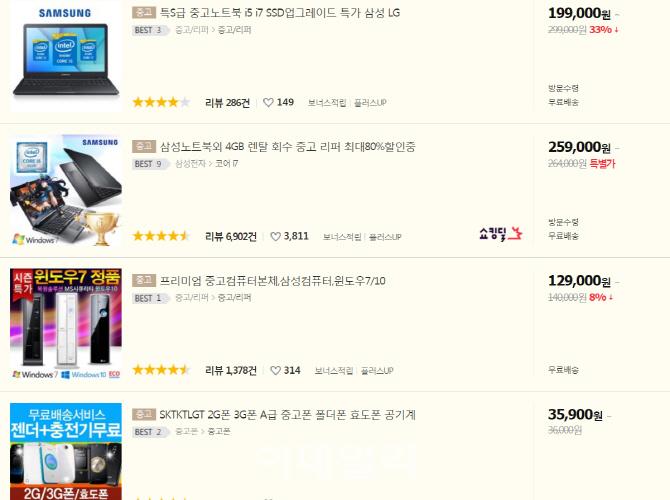 '新 자린고비' 잡아라···벼룩시장 연 온라인쇼핑몰