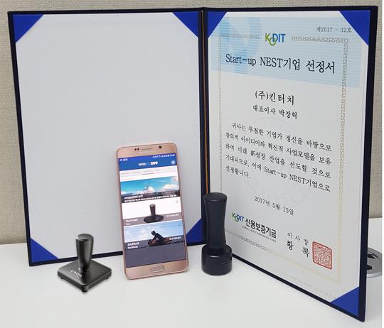 킨터치, 스마트 전시회 `아스타나 엑스포 2017 한국관` 진출