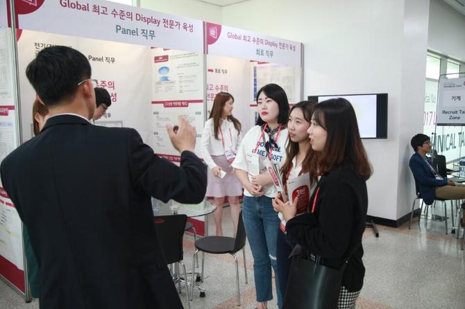 LG디스플레이, 사업장 초청 채용설명회 `테크니컬 톡` 실시