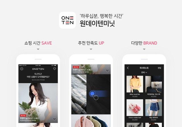 위시링크, 인공지능 기반 패션추천 서비스 `원데이텐미닛` 출시