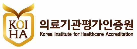 의료기관평가인증원, 의료기관 인증제 국민인식조사 결과 발표