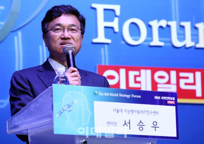 [WSF 2017]서승우 서울대 센터장 `자율차 연구자 소망은 `안전``