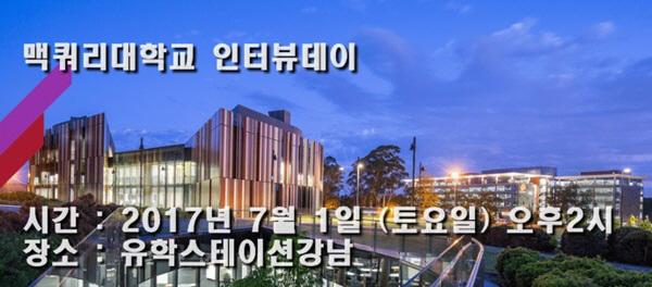 유학스테이션, 맥쿼리대학교 인터뷰데이 개최…1대 1 컨설팅 제공