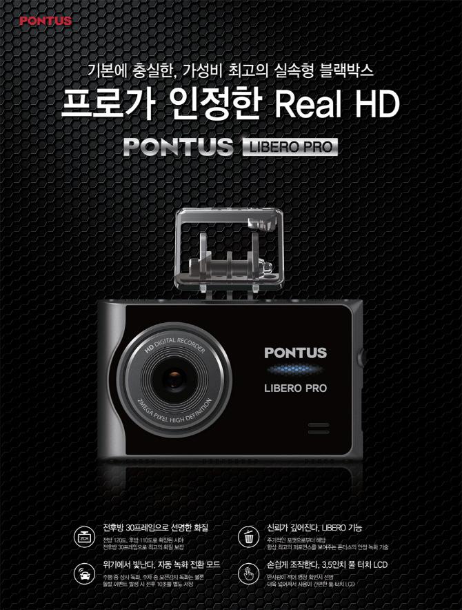 현대폰터스, 블랙박스 신제품 `PONTUS LIBERO PRO` 출시