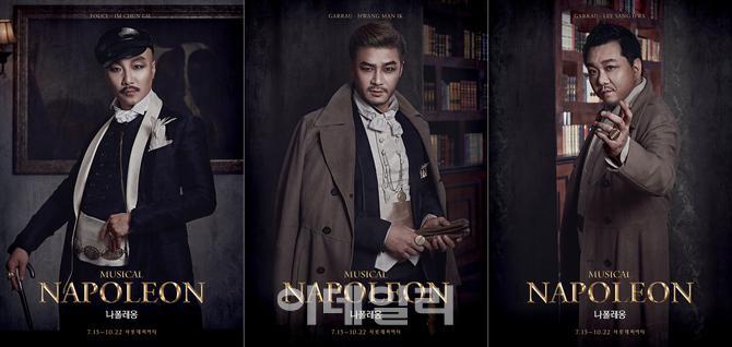 뮤지컬 `나폴레옹` 신스틸러 있다…김법래·박송권·임춘길