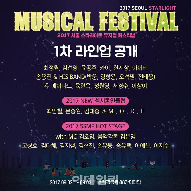 최정원·아이비·이상이…스타라이트 뮤지컬 페스티벌 무대에