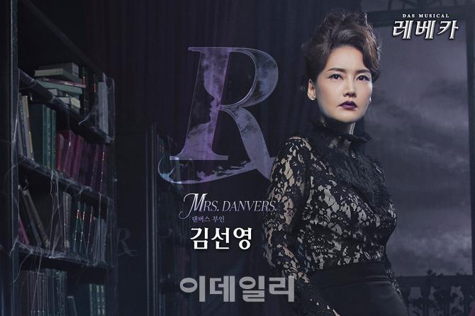 김선영·신영숙·옥주현 `레베카` 합류…댄버스 부인 역