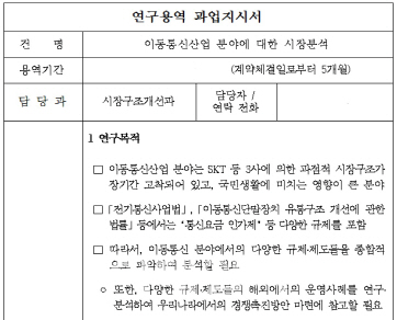 """최민희 """"공정위가 이통사 담합구조 조사"""" .."""