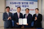한국광물자원공사-KG케미칼 MOU 체결