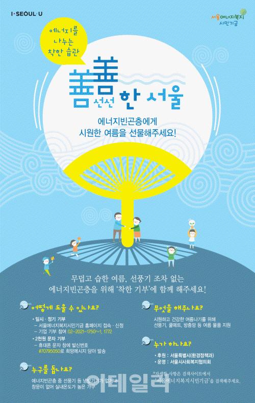서울시, 에너지빈곤층 1만가구에 선풍기·미니태양광 지원