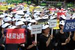 서울자사고학부모연합회, 자율형사립고 폐지 반대