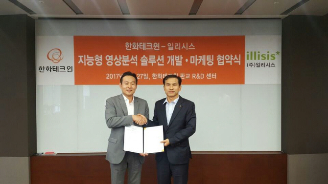 일리시스 - 한화테크윈, '지능형 CCTV용 솔루션' 개발 제휴