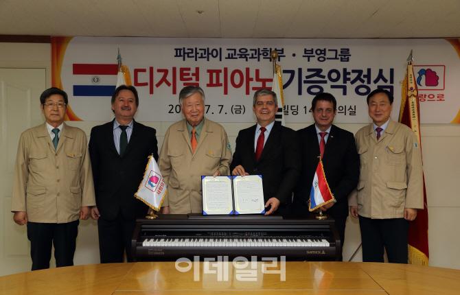 부영그룹, 파라과이에 디지털 피아노 1000대 기증.