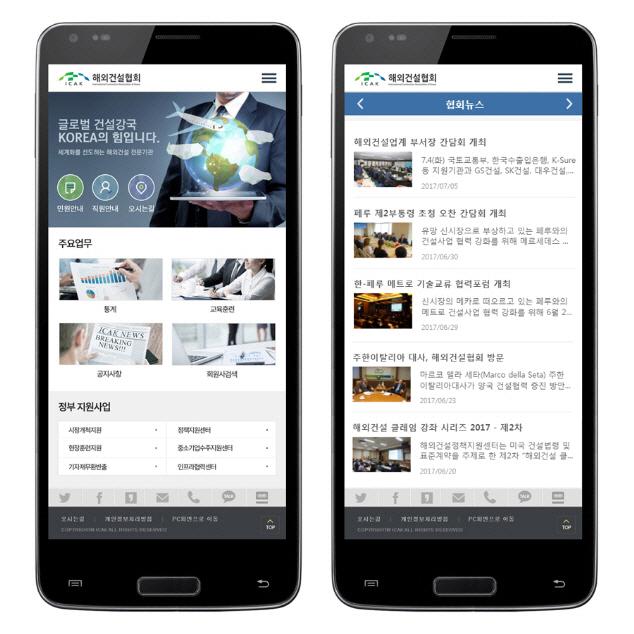 해외건설협회, 모바일 홈페이지 새 단장