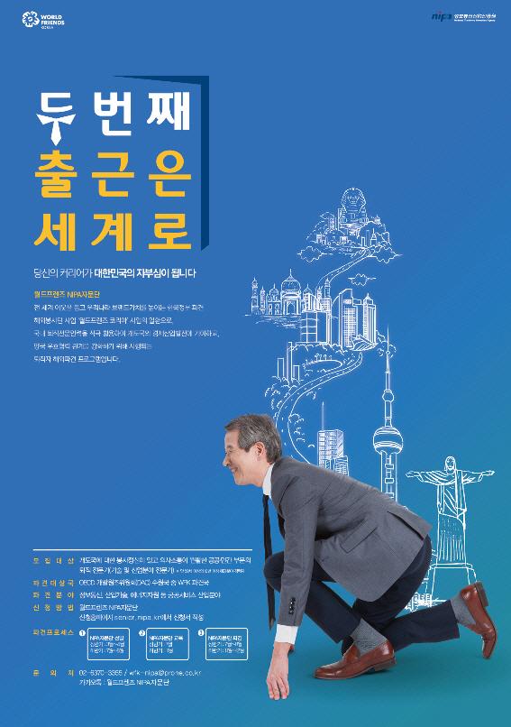 인생 2막 출근은 세계로..정보통신산업진흥원, '월드프렌즈코리아 NIPA 자문단' 모집