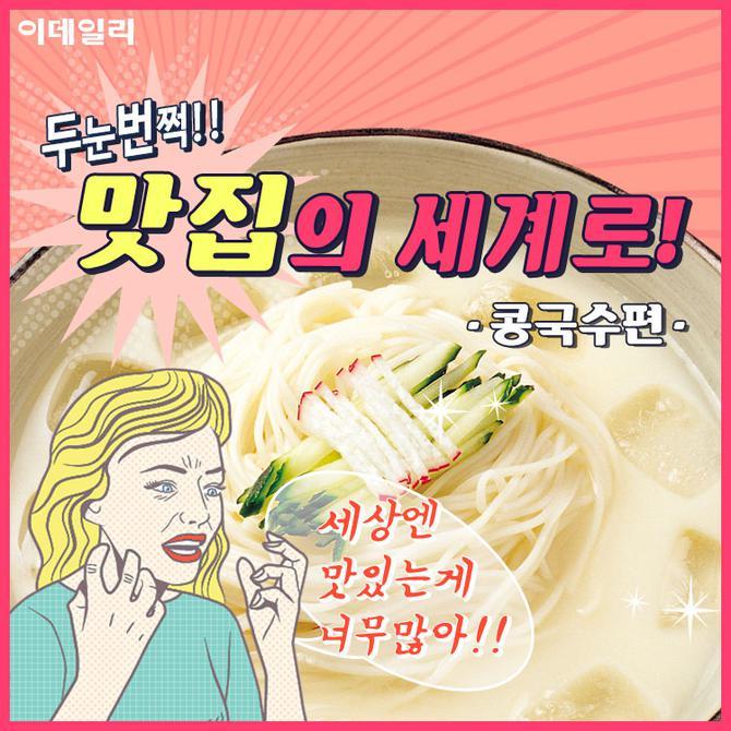 [카드뉴스]두눈번쩍! 맛집의 세계로! - 콩국수편