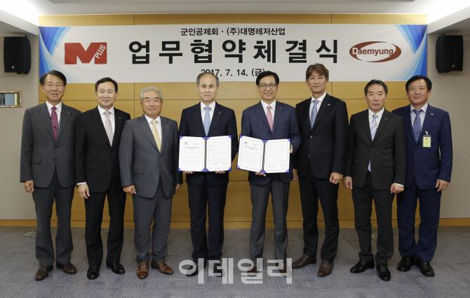 [마켓인]군인공제회, 대명레저산업과 공동발전 협약 체결