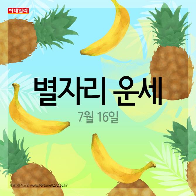[카드뉴스] 오늘의 별자리 운세(7월 16일)