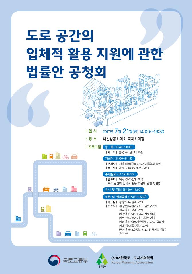 국토부, 21일 `도로공간 입체적 활용` 법안 제정 공청회