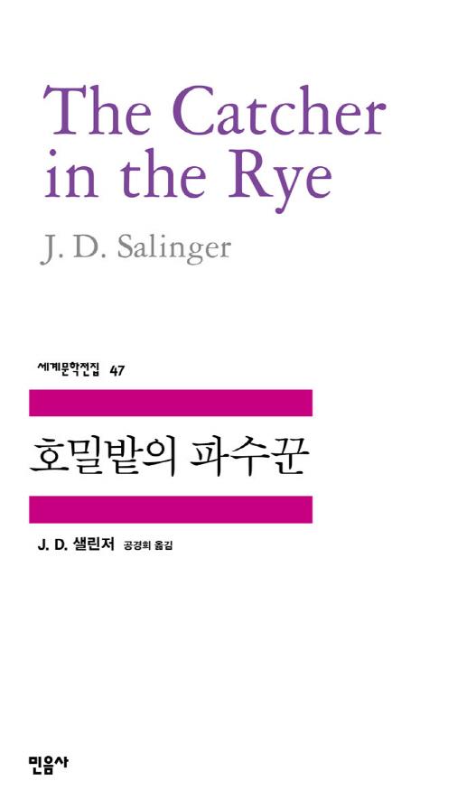 `호밀밭의 파수꾼` 민음사 세계문학전집 베스트셀러 기록