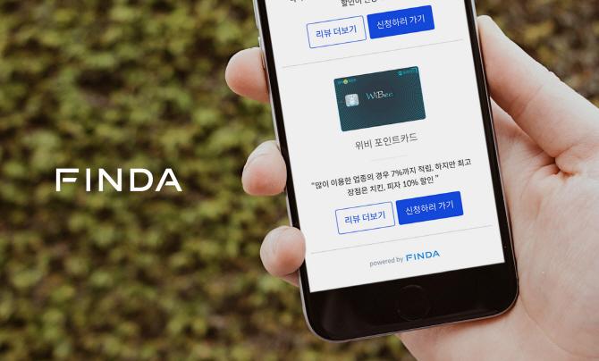 핀다, 2030 금융 소비자 위한 신용카드 큐레이션 서비스 출시